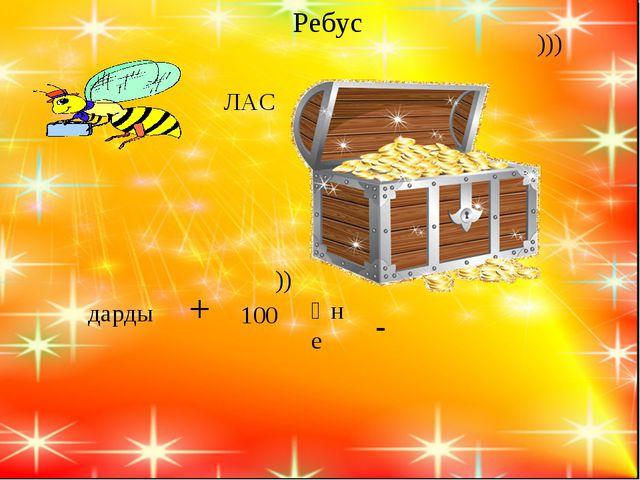 ЛАС Ребус ))) дарды + 100 )) Әне -