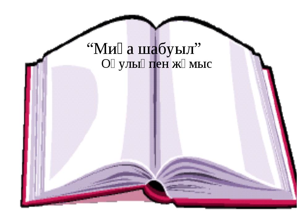 """""""Миға шабуыл"""" Оқулықпен жұмыс"""