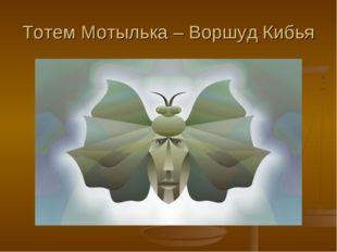 Тотем Мотылька – Воршуд Кибья
