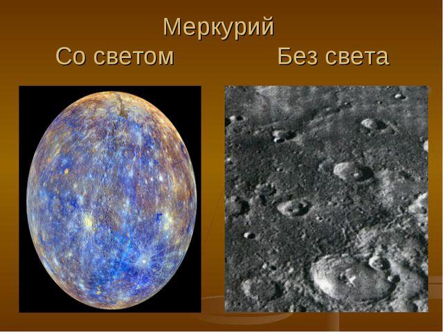 Меркурий Со светом Без света