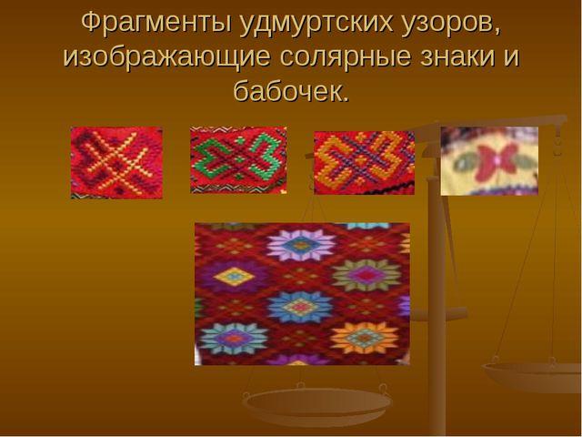 Фрагменты удмуртских узоров, изображающие солярные знаки и бабочек.