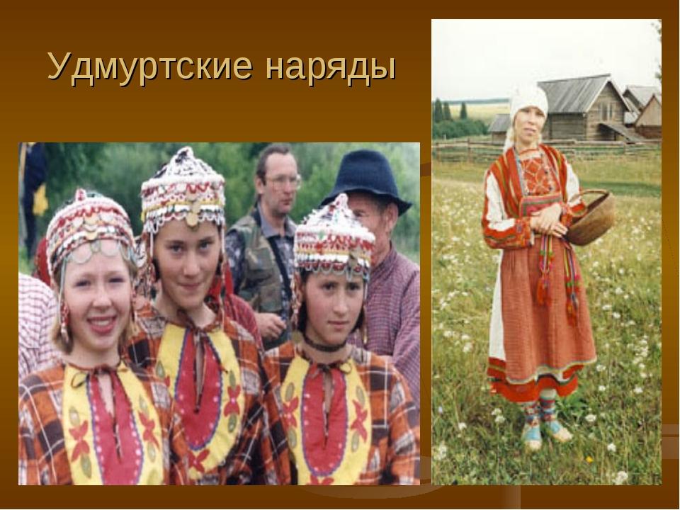 Удмуртские наряды