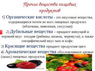 Прочие вещества пищевых продуктов 1) Органические кислоты - это вкусовые вещ