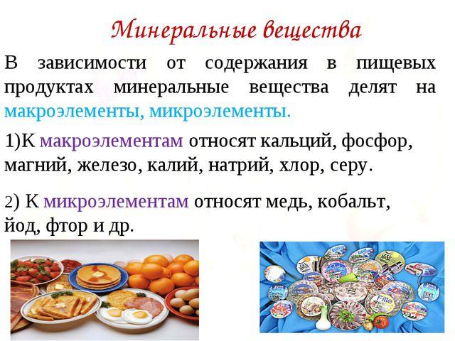 Минеральные вещества В зависимости от содержания в пищевых продуктах минерал...