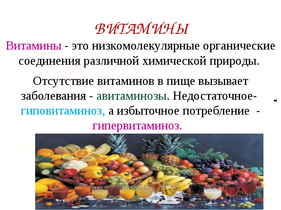 Отсутствие витаминов в пище вызывает заболевания - авитаминозы. Недостаточное...
