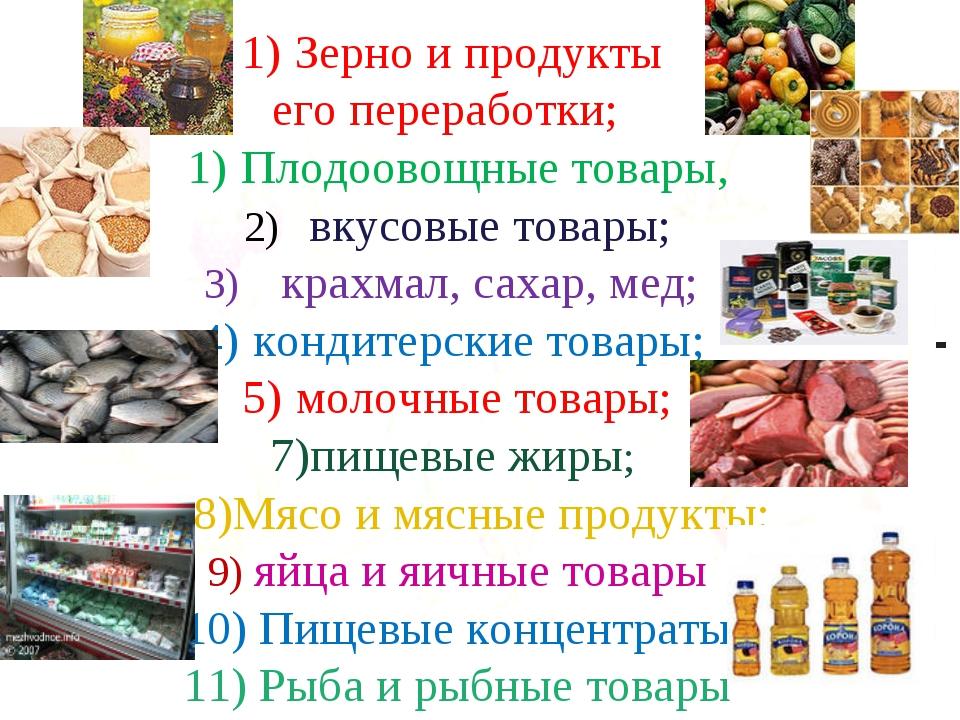 Зерно и продукты его переработки; Плодоовощные товары, вкусовые товары; крах...