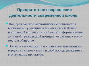 Приоритетное направление деятельности современной школы Под гражданско-патри