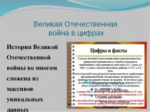 Великая Отечественная война в цифрах История Великой Отечественной войны во м