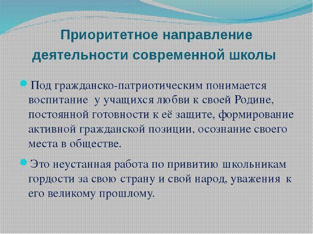 Приоритетное направление деятельности современной школы Под гражданско-патри...