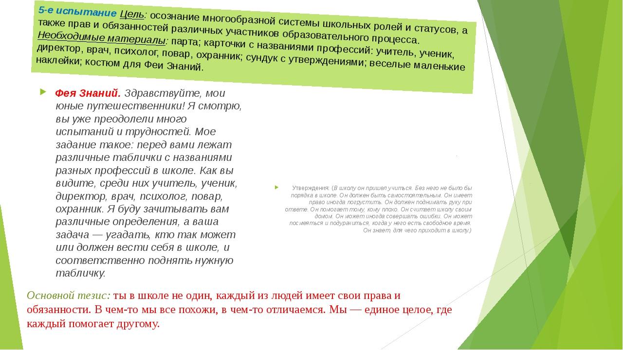 5-е испытание Цель: осознание многообразной системы школьных ролей и статусов...