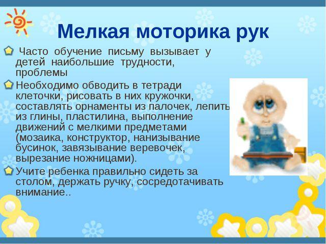 Мелкая моторика рук Часто обучение письму вызывает у детей наибольшие труднос...