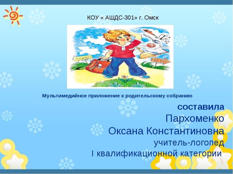 Мультимедийное приложение к родительскому собранию составила Пархоменко Оксан...