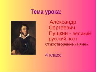 Тема урока: Александр Сергеевич Пушкин - великий русский поэт Стихотворение «