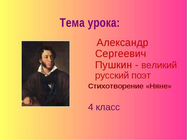 Тема урока: Александр Сергеевич Пушкин - великий русский поэт Стихотворение «...