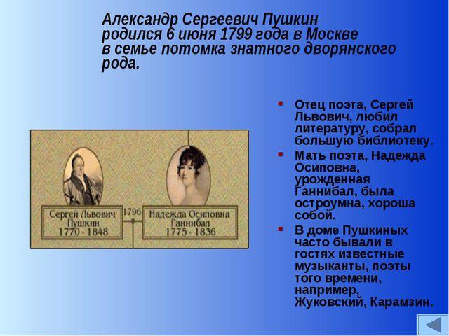 Отец поэта, Сергей Львович, любил литературу, собрал большую библиотеку. Мать...