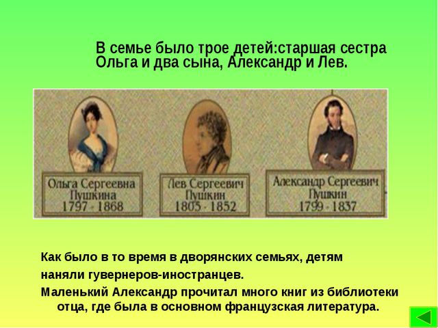 В семье было трое детей:старшая сестра Ольга и два сына, Александр и Лев. Как...