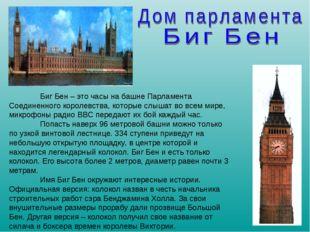 Биг Бен – это часы на башне Парламента Соединенного королевства, которые слы