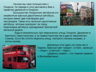 Начнем мы свое путешествие с Лондона. Но прежде я хочу рассказать Вам о прав