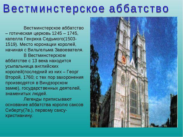 Вестминстерское аббатство – готическая церковь 1245 – 1745, капелла Генриха...