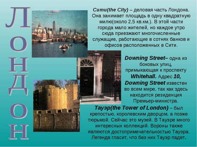 Сити(the City) – деловая часть Лондона. Она занимает площадь в одну квадратну...