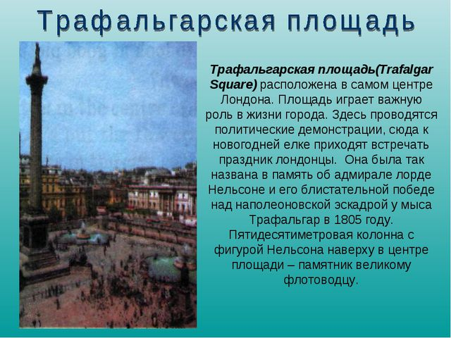 Трафальгарская площадь(Trafalgar Square) расположена в самом центре Лондона....