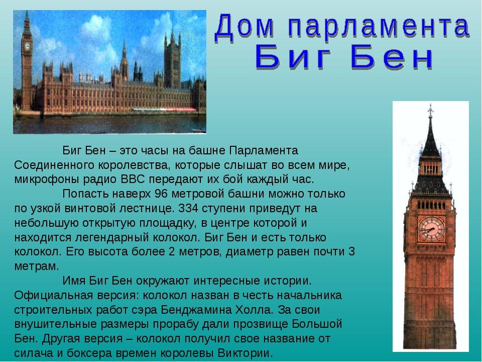 Биг Бен – это часы на башне Парламента Соединенного королевства, которые слы...
