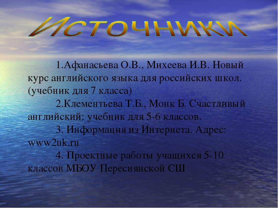 1.Афанасьева О.В., Михеева И.В. Новый курс английского языка для российских...