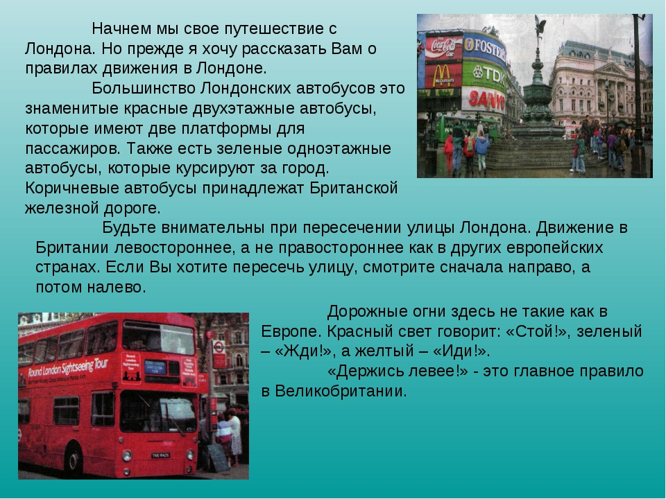 Начнем мы свое путешествие с Лондона. Но прежде я хочу рассказать Вам о прав...