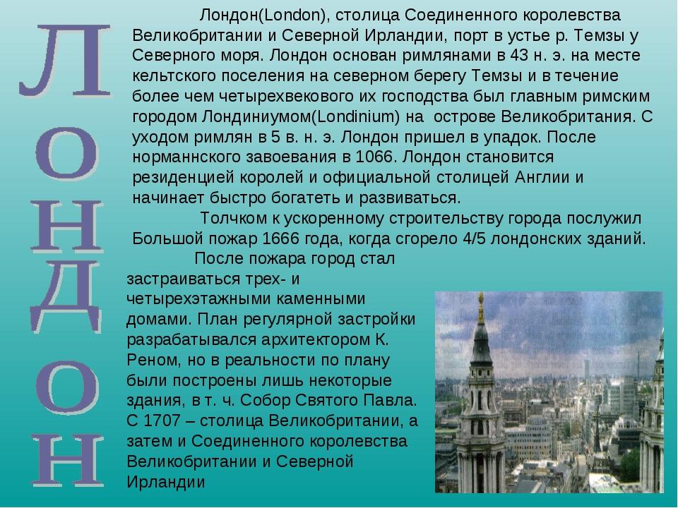 Лондон(London), столица Соединенного королевства Великобритании и Северной И...