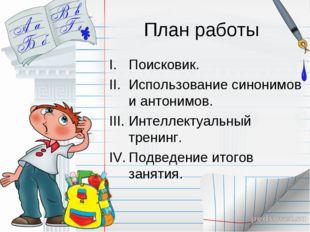 План работы Поисковик. Использование синонимов и антонимов. Интеллектуальный