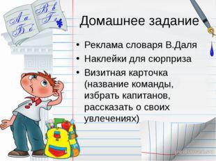 Домашнее задание Реклама словаря В.Даля Наклейки для сюрприза Визитная карточ