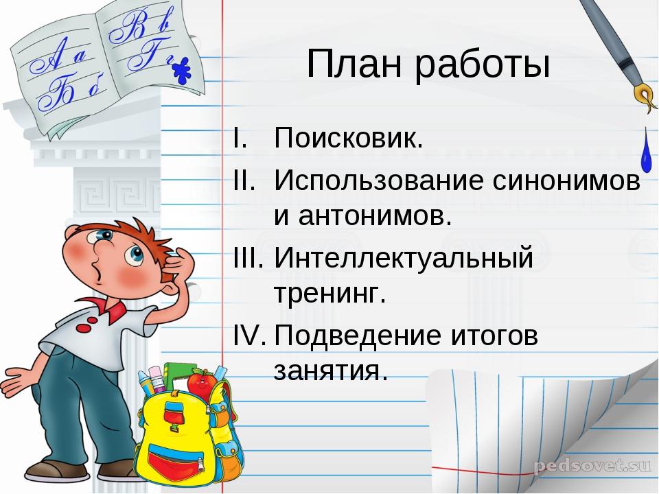 План работы Поисковик. Использование синонимов и антонимов. Интеллектуальный...