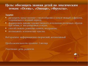 Цель: обогащать знания детей по лексическим темам: «Осень», «Овощи», «Фрукты»