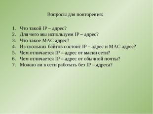 Вопросы для повторения: Что такой IP – адрес? Для чего мы используем IP – адр