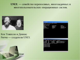 UNIX— семейство переносимых,многозадачныхи многопользовательскихоперацио