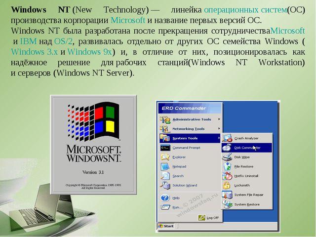 Windows NT(New Technology)— линейкаоперационных систем(ОС) производства ко...