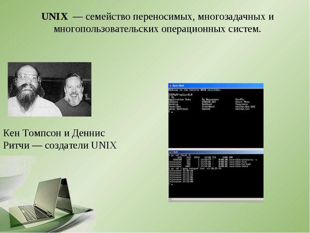 UNIX— семейство переносимых,многозадачныхи многопользовательскихоперацио...