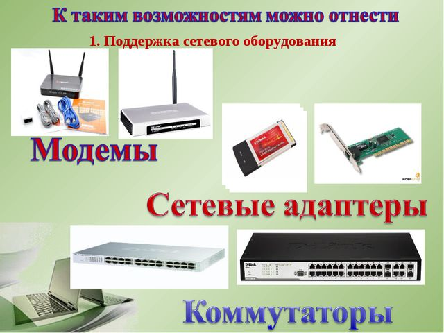 1. Поддержка сетевого оборудования