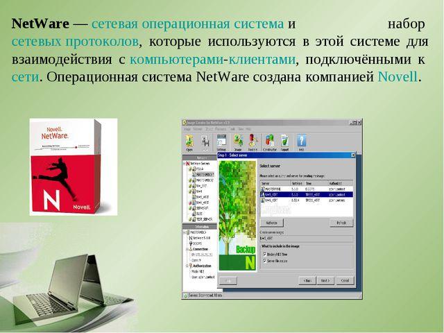 NetWare—сетеваяоперационная системаи наборсетевых протоколов, которые ис...