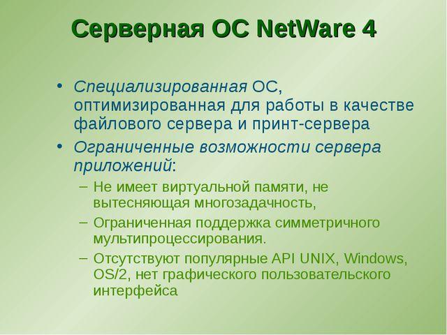 Серверная ОС NetWare 4 Специализированная ОС, оптимизированная для работы в к...