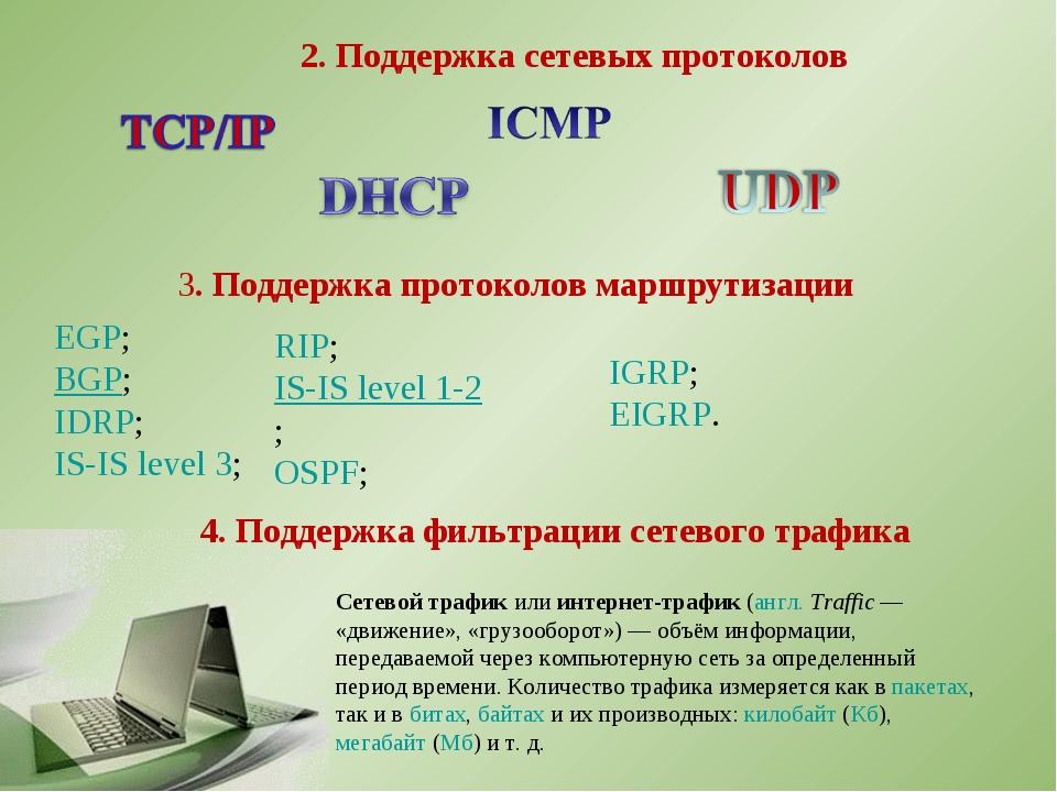 3. Поддержка протоколов маршрутизации 2. Поддержка сетевых протоколов 4. Подд...