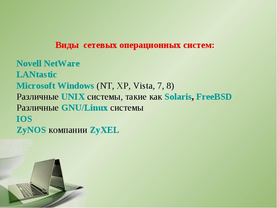 Виды сетевых операционных систем: Novell NetWare LANtastic Microsoft Windows...