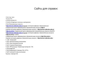 Сайты для справок: Репетиторы. Курсы По уши в ГИА ГИА2014Новости. ГИА2014Подб