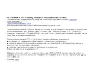 На сайте ФИПИ начали работу открытые банки заданий ЕГЭ и ГИА-9. Познакомитьс