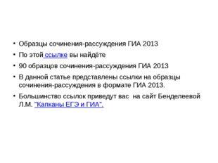 Образцы сочинения-рассуждения ГИА 2013 По этойссылкевы найдёте 90 образцо