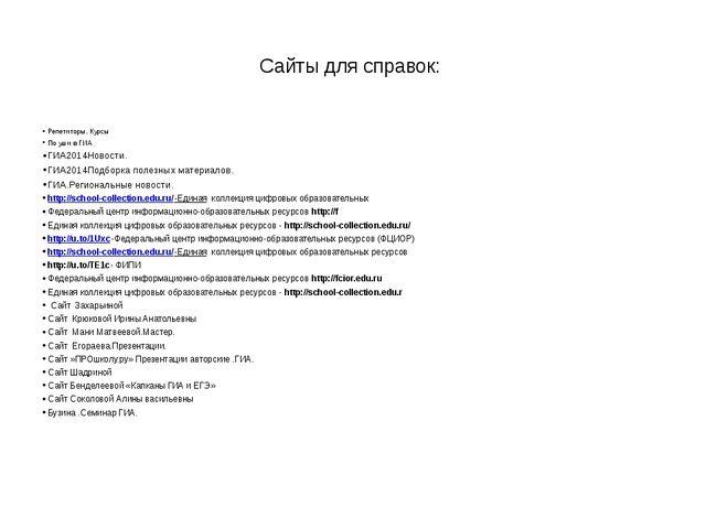 Сайты для справок: Репетиторы. Курсы По уши в ГИА ГИА2014Новости. ГИА2014Подб...