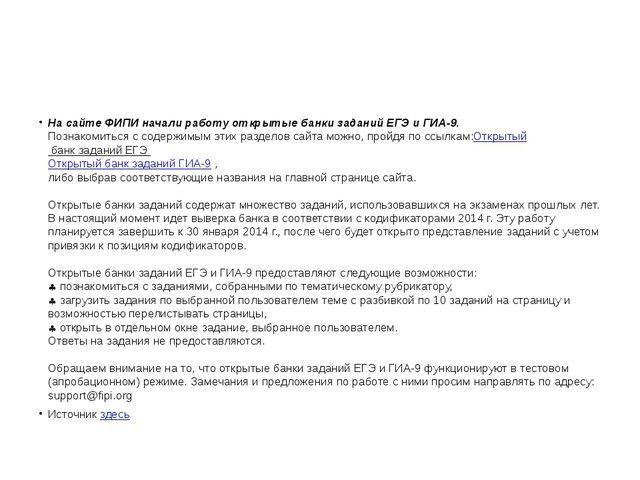 На сайте ФИПИ начали работу открытые банки заданий ЕГЭ и ГИА-9. Познакомитьс...