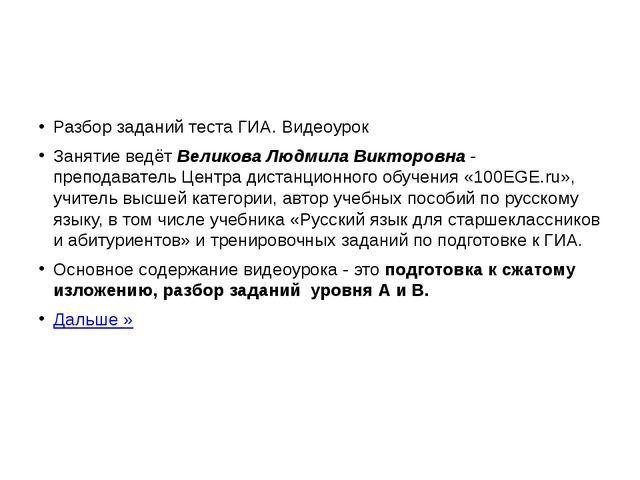 Разбор заданий теста ГИА. Видеоурок Занятие ведётВеликоваЛюдмила Викторовн...