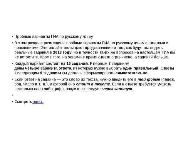 Пробные варианты ГИА по русскому языку В этом разделе размещеныпробные вари...