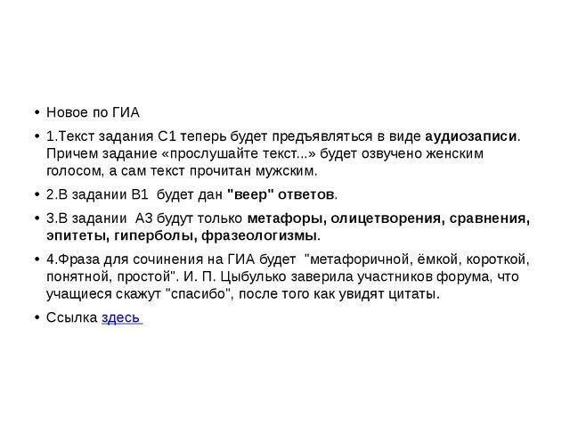 Новое по ГИА 1.Текст задания С1 теперь будет предъявляться в видеаудиозапис...